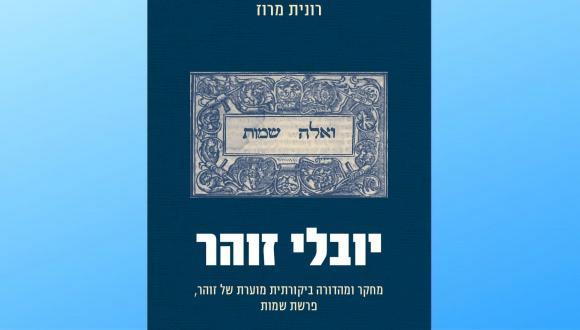 יובלי זוהר- מחקר ומהדורה ביקורתית מוערת של זוהר, פרשת שמות