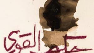 שפה מחוץ למקומה - אוריינטליזם, מודיעין והערבית בישראל (הוצאת מכון ון ליר והקיבוץ המאוחד)