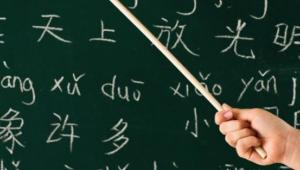 Teaching and Learning Chinese in 21st Century