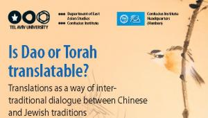 Is Dao or Torah Translatable