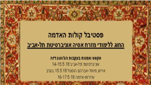 kolot ha-adama festival