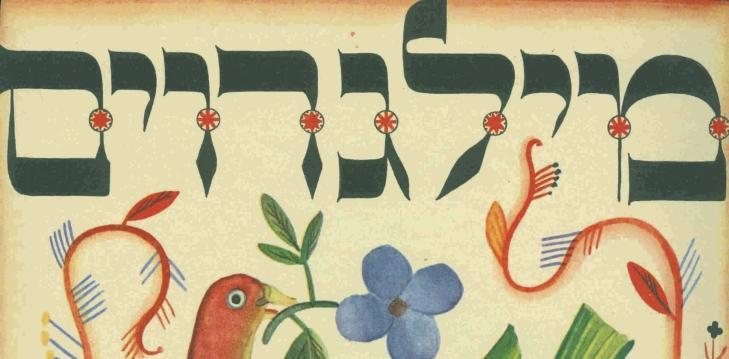 """ברוכים הבאים למכון ללשון, לספרות ולתרבות היידיש ע""""ש משפחת גולדרייך"""