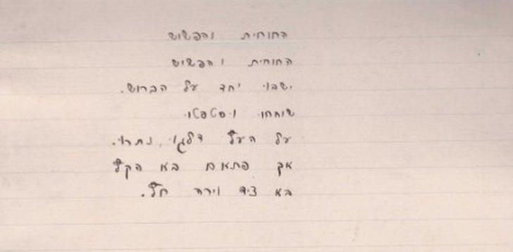 מרכז קיפ לחקר הספרות והתרבות העברית