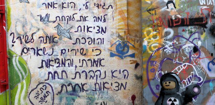 כתובת על הקיר בתל אביב (צילום: משה מורגנשטרן)