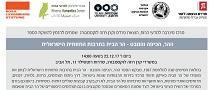"""אירוע השקה לספר """"ההר,הכיפה והמבט - הר הבית בתרבות החזותית הישראלית"""""""