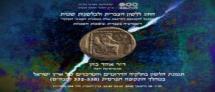 """ד""""ר אוהד כהן מרצה אורח במסגרת הסמינר המחקרי של החוג ללשון העברית ולבלשנות שמית"""