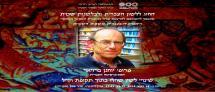 פרופ' יוחנן ברויאר מרצה אורח במסגרת הסמינר המחקרי של החוג ללשון העברית ולבלשנות שמית