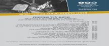 """תיקון ליל שבועות - מרתון הרצאות ולימוד בנושאי יהדות במרכז למורשת היהדות ע""""ש צימבליסטה"""