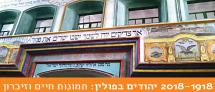 סדרת יהודים בפולין 1918-2018