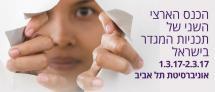 הכנס הארצי השני של תכניות המגדר בישראל