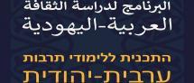 התכנית ללימודי תרבות ערבית-יהודית