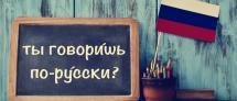 שפה ותרבות רוסית