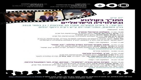 """יום עיון - התנ""""ך בקולנוע ובטלוויזיה הישראליים"""