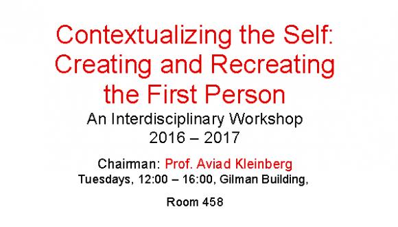 סדנת מחקר רב-תחומית: Contextualizing the Self