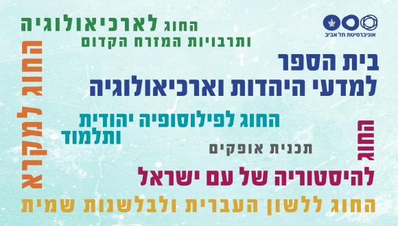 בית הספר למדעי היהדות וארכיאולוגיה