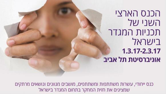 הכנס הארצי של תכניות המגדר בישראל